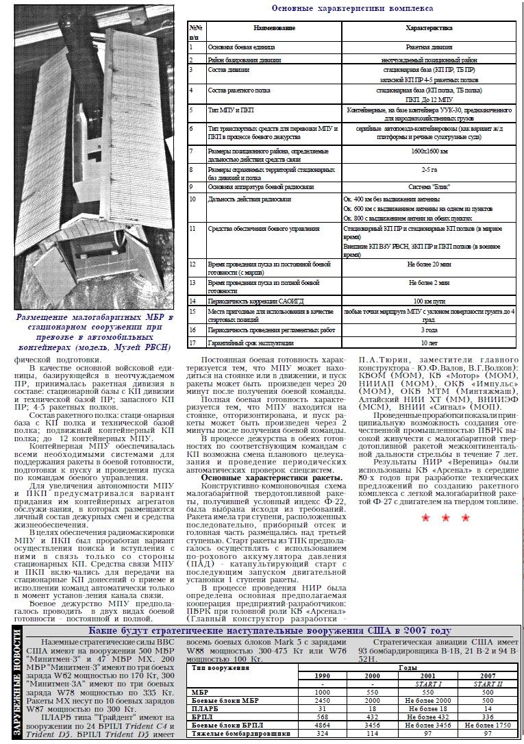 http://militaryrussia.ru/forum/download/file.php?id=13242&sid=620cd7f95414b711f044cbe0d069bb94&mode=view