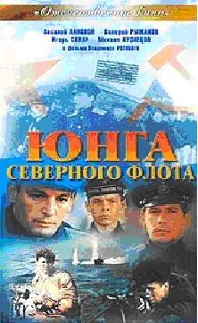 Фильм юнга северного флота  на tvzavrru