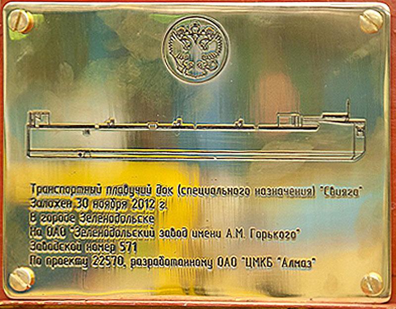 транспортный плавучий док проекта 22570 «квартира»